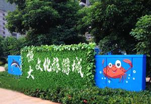 海南墙绘恒大文化旅游城项目